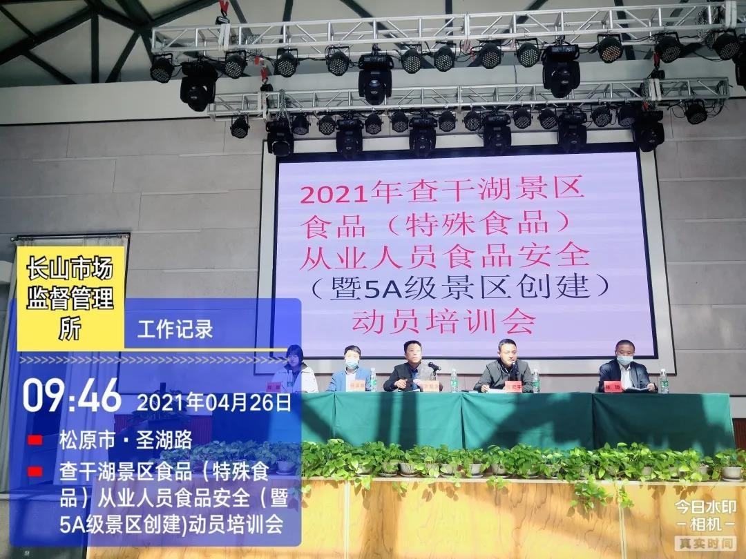 【5A创建进行时】前郭县市场监督管理局开展查干湖景区食品安全动员培训会,助力5A级景区创建