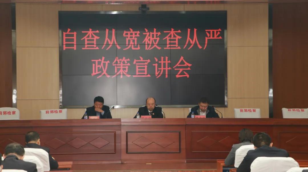 【政法队伍教育整顿】前郭县教育整顿办组织召开政策宣讲会暨第二次警示教育大会