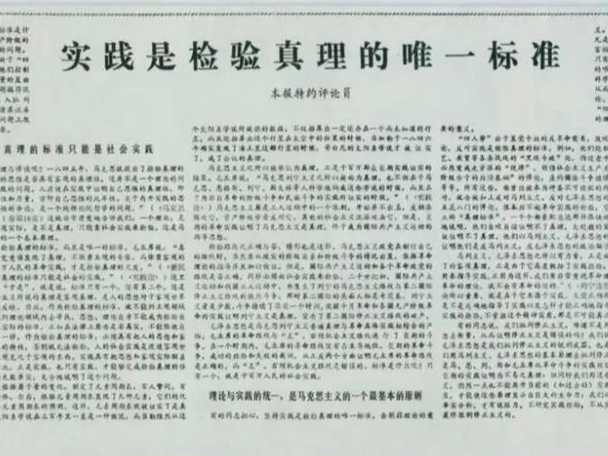 【奋斗百年路 启航新征程】党史百年天天读 · 5月10日