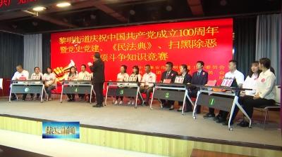 黎明街道开展庆祝中国共产党成立100周年党史学习教育知识竞赛