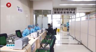 延吉市共设13处新冠病毒疫苗接种点 确保市民应接尽接