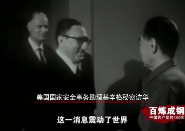 《百炼成钢:中国共产党的100年》第四十集:中美破冰