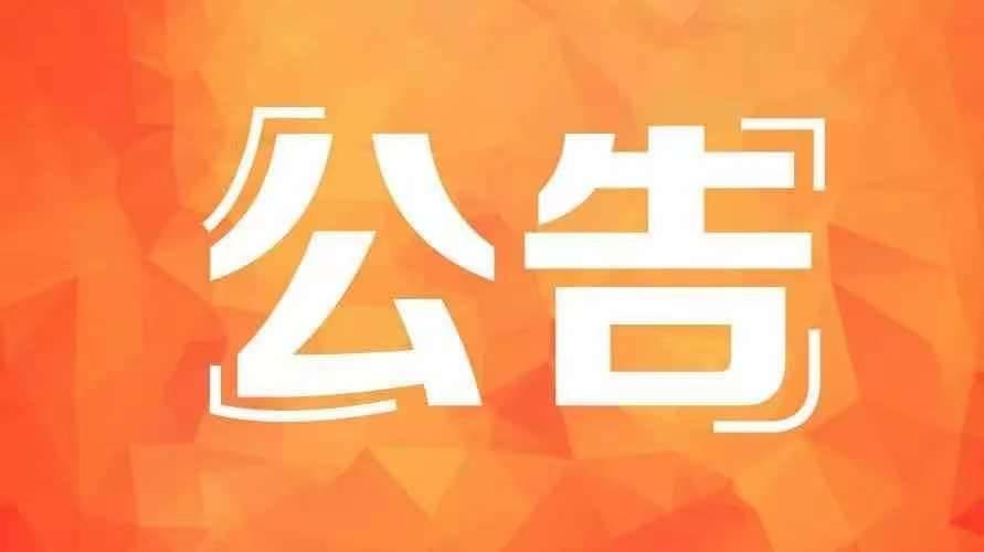 关于前郭县居民免费核酸检测的公告