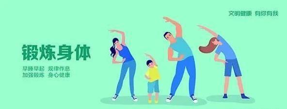 锻炼身体 早睡早起
