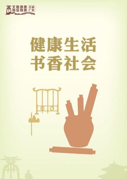 健康生活 书香社会