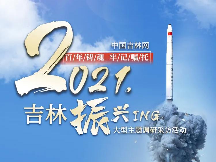 """吹响""""集结号""""!!!5月24日,和中国吉林网一起出发,记录""""吉林振兴ING""""!"""