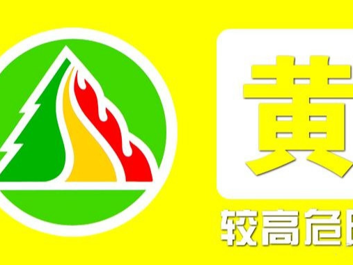 前郭县森林草原防灭火办公室和前郭县气象局5月22日15时48分继续联合发布森林火险黄色预警信号