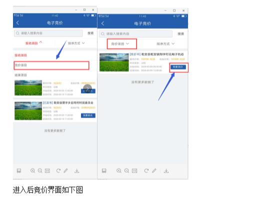 前郭县产权交易手机APP操作流程(附视频)