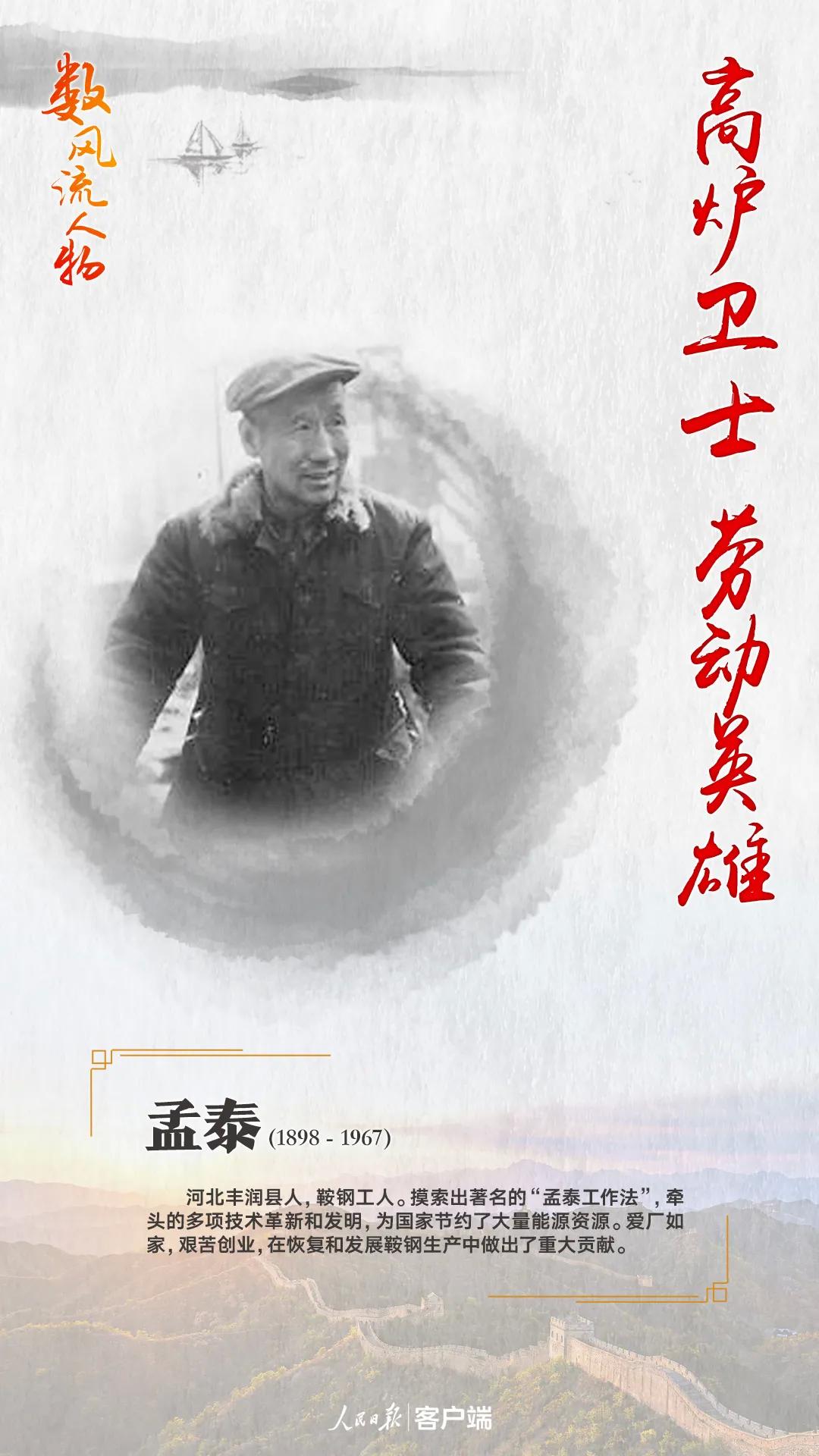 【奋斗百年路 启航新征程】· 数风流人物 |孟泰:高炉卫士 劳动英雄