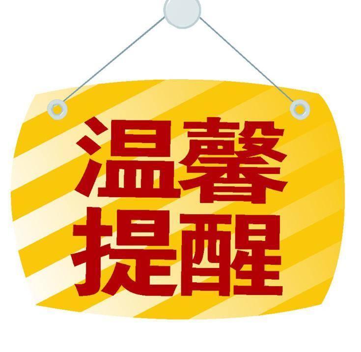 前郭县人民政府防汛抗旱指挥部温馨提示