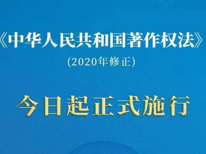 新修改《著作权法》自2021年6月1日起施行