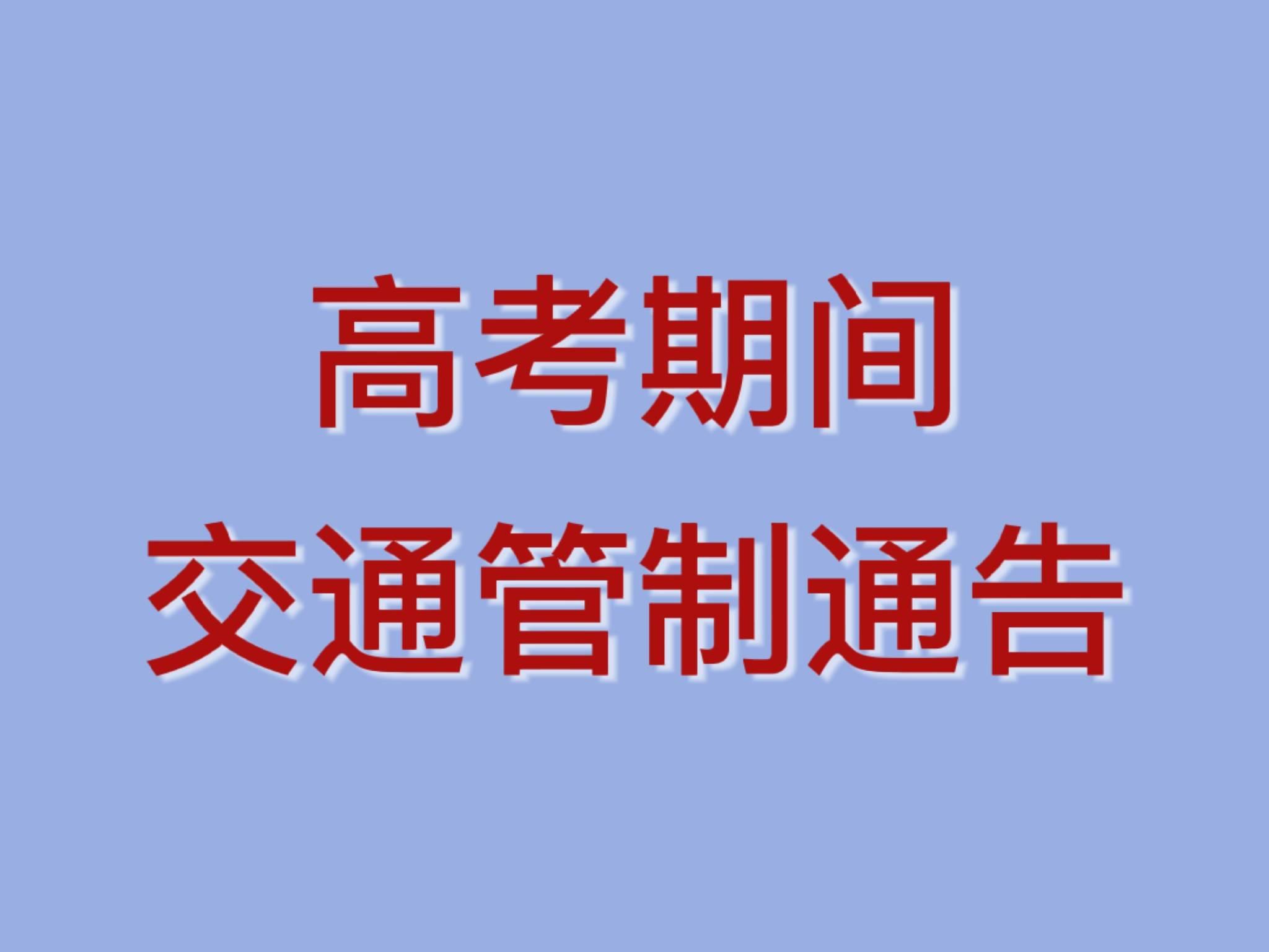 【前郭交警】关于2021年高考期间对部分道路进行交通管制的通告