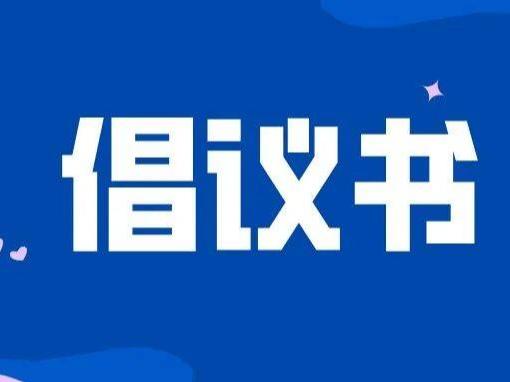 前郭县教育局关于2021年高考倡议书