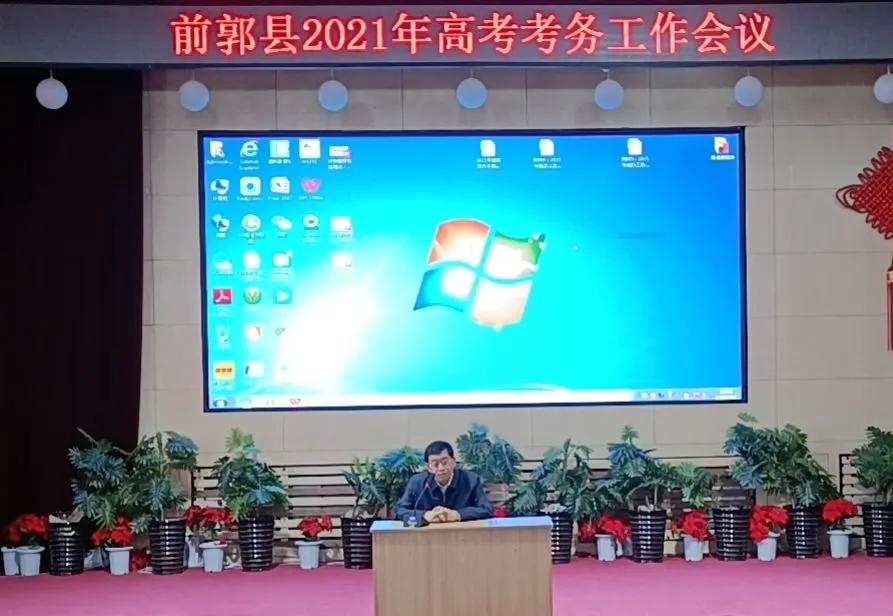 前郭县教育局全面部署2021年高考考务工作
