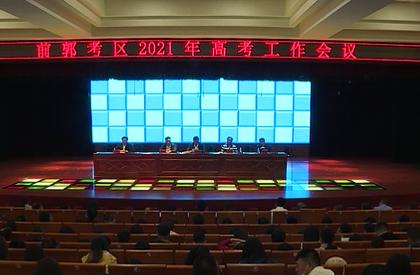 前郭县召开前郭考区2021年高考工作会议
