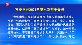 延吉市委召开2021年第七次常委会议