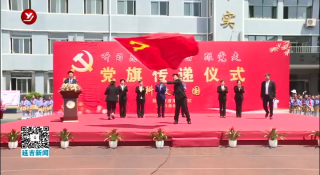 """延吉市教育系统""""党旗传递""""活动走进进学小学"""
