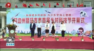 延边州暨延吉市首届乡村科技节正式开幕