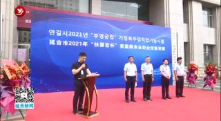 延吉市60余名家庭服务从业人员参加职业技能竞赛