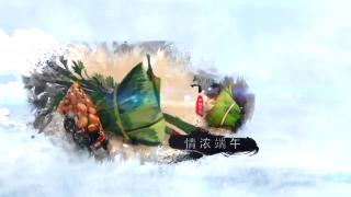 【微视频】端午——我们的节日