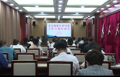 前郭县委办公室(档案局)举办全县精准扶贫档案工作专题培训会
