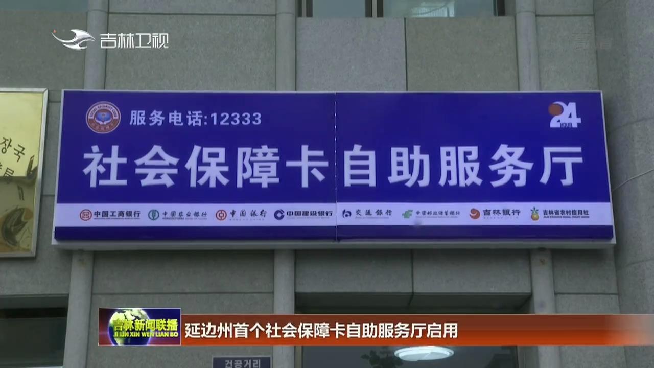延边州首个社会保障卡自助服务厅启用