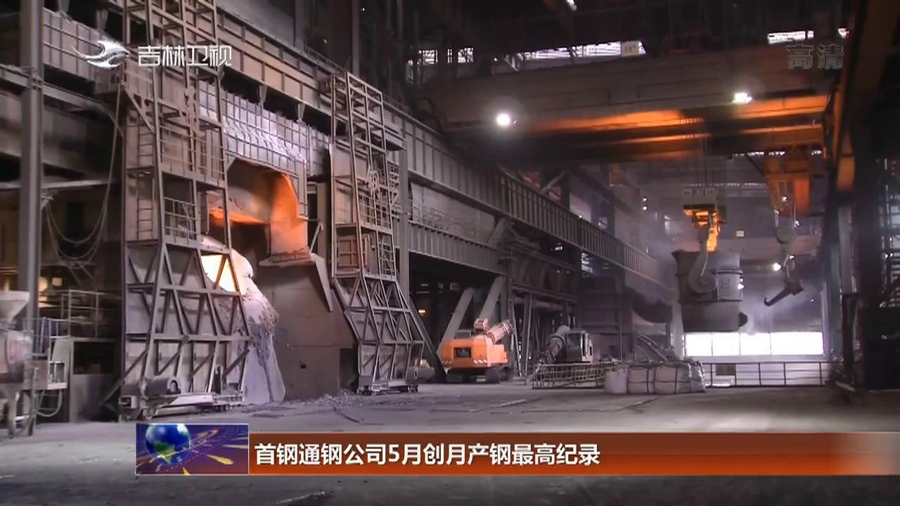 首钢通钢公司5月创月产钢最高纪录