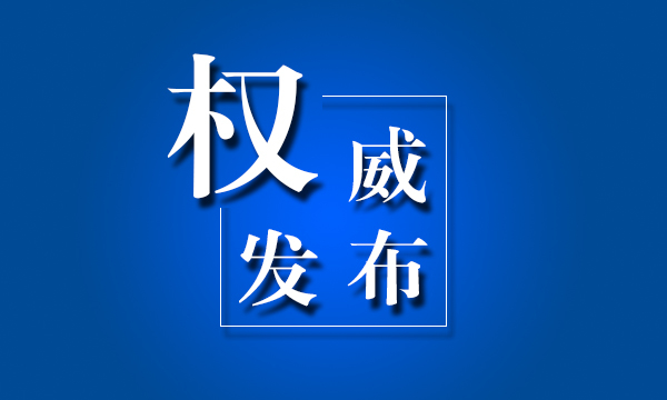 景俊海:认真学习贯彻习近平总书记重要指示精神 以最严格最彻底最全面举措开展隐患排查