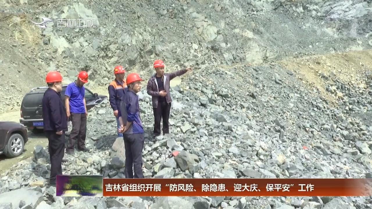 """吉林省组织开展""""防风险、除隐患、迎大庆、保平安""""工作"""
