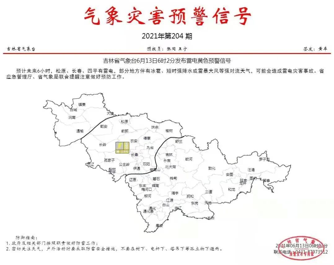 吉林省发布雷电黄色预警!