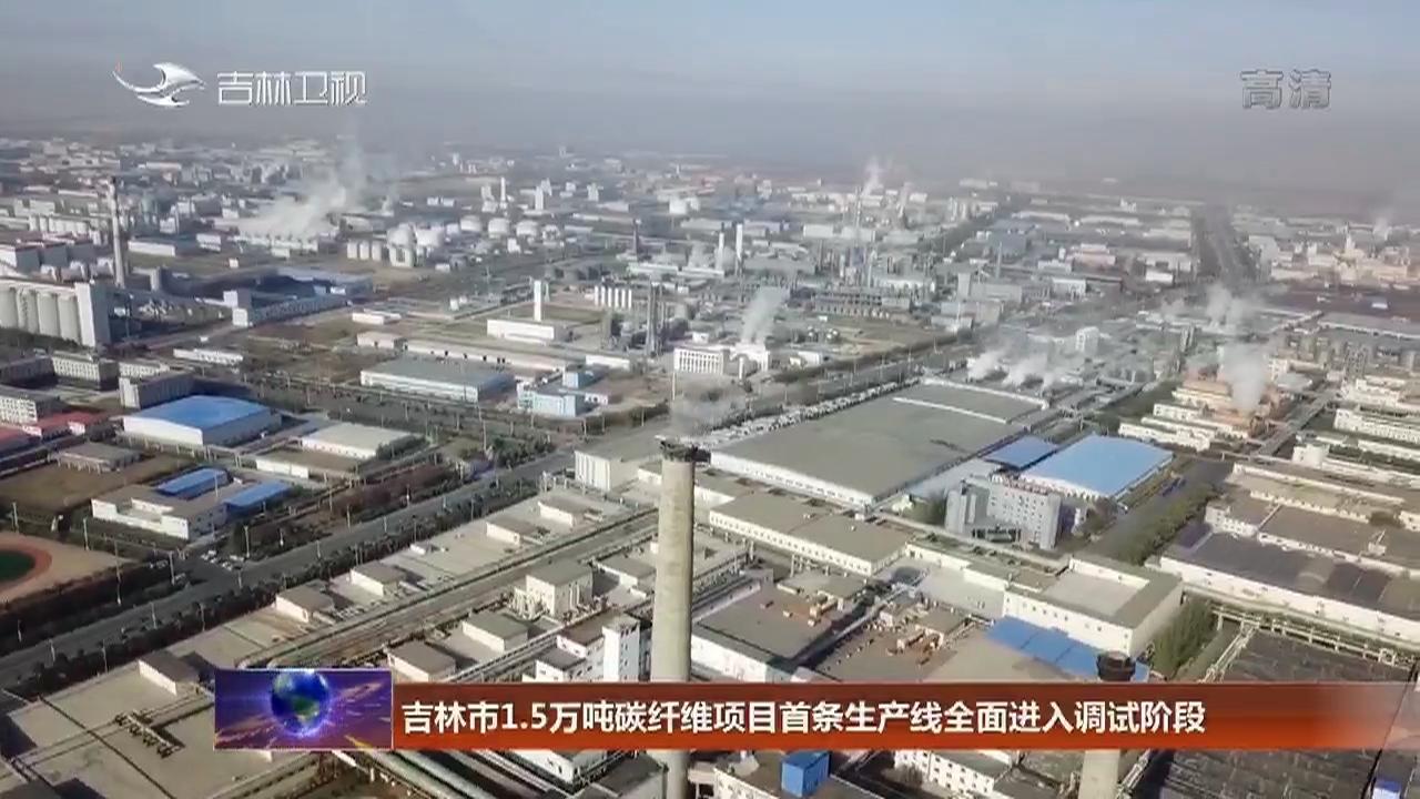 吉林市1.5万吨碳纤维项目首条生产线全面进入调试阶段