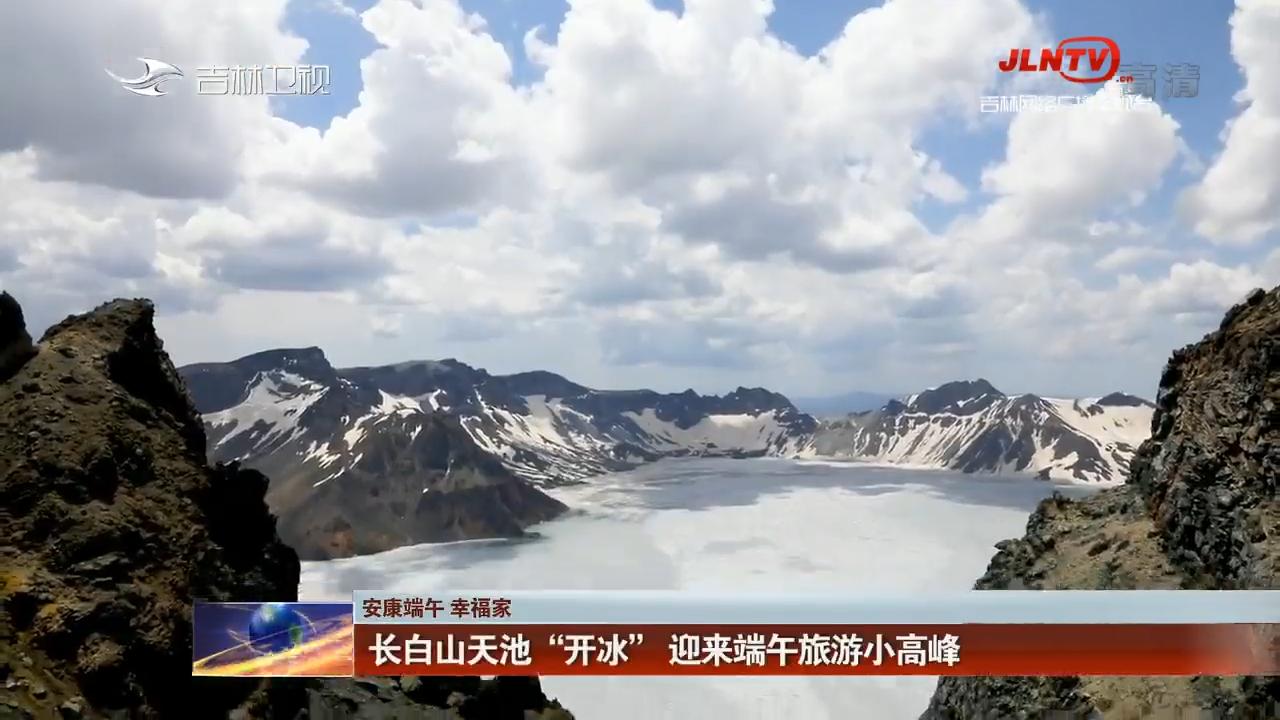 """【安康端午 幸福家】长白山天池""""开冰"""" 迎来端午旅游小高峰"""