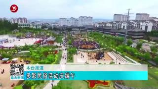 延吉市多彩民俗活动庆端午