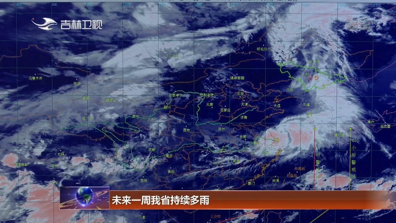 未来一周吉林省持续多雨
