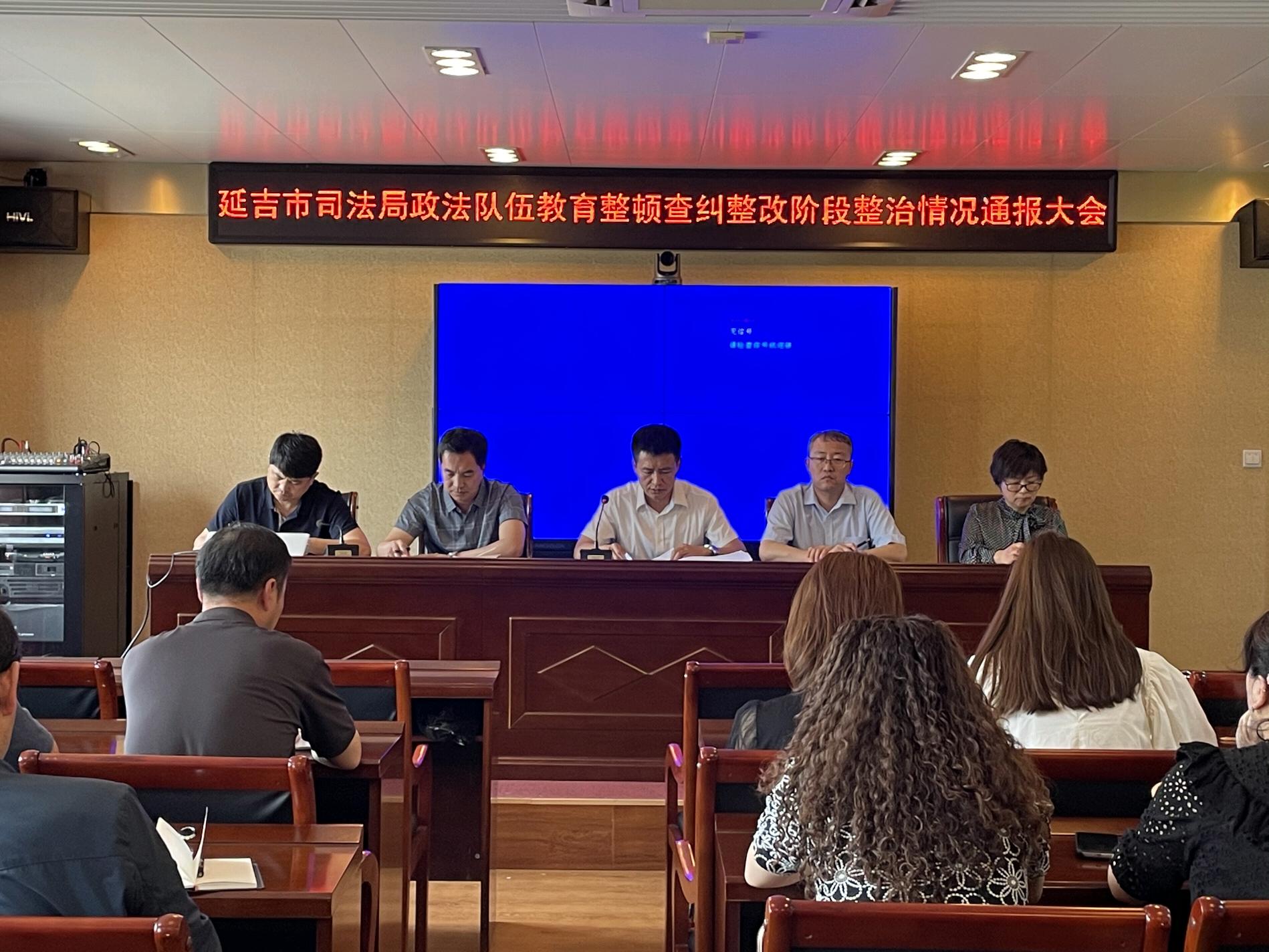 延吉市司法局召开政法队伍教育整顿查纠整改阶段整治通报大会