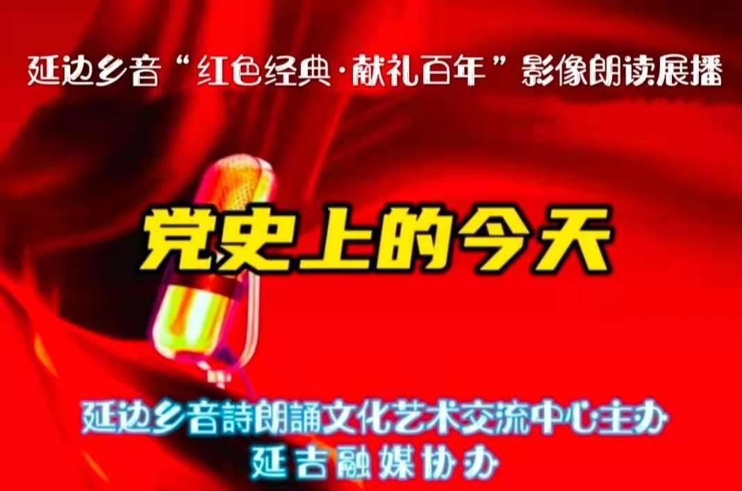 【6月15日】延边乡音党史上的今天