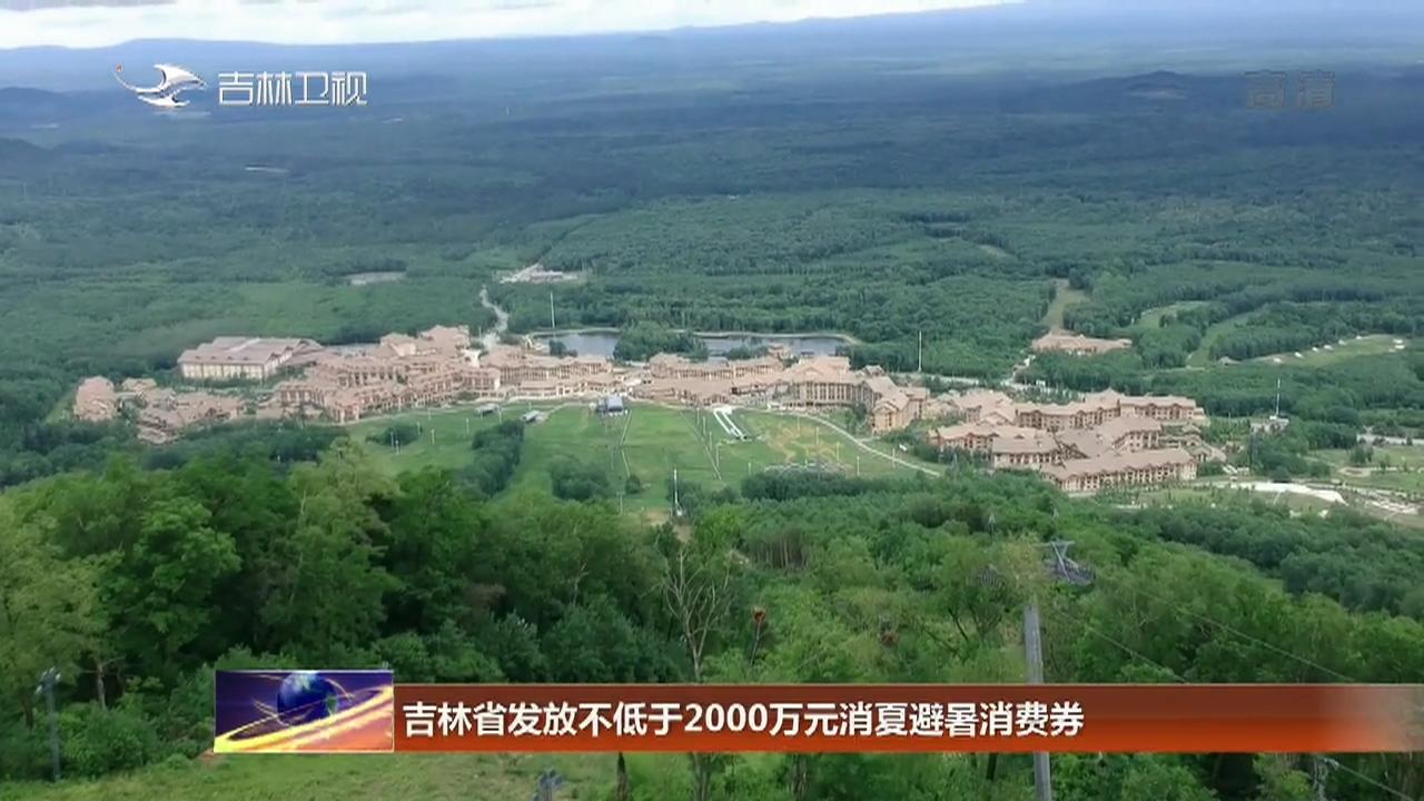 吉林省发放不低于2000万元消夏避暑消费券