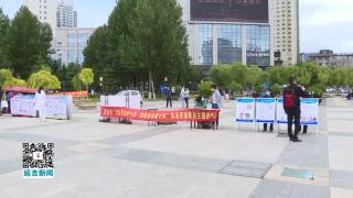 延吉市2021年防范非法集资宣传月活动启动