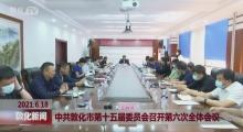 中共敦化市第十五届委员会召开第六次全体会议