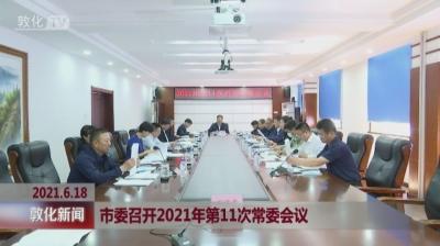 市委召开2021年第11次常委会议