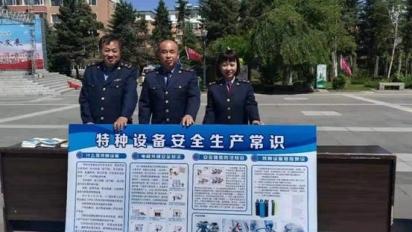 """敦化市市场监管局开展""""安全生产月""""特种设备安全宣传"""