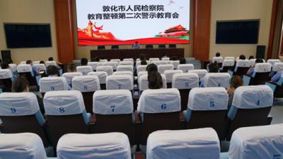 敦化市人民检察院召开政法队伍教育整顿警示教育会
