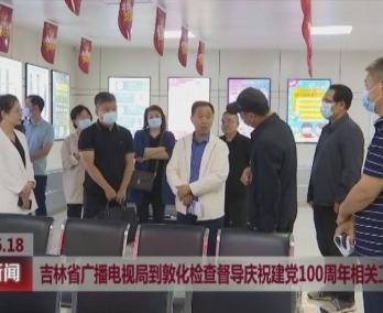 吉林省广播电视局到敦化检查督导庆祝建党100周年相关工作
