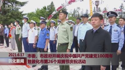 市委、市政府开展庆祝中国共产党建党100周年暨敦化市第26个双拥节庆祝活动