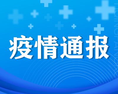 2021年6月18日敦化市卫生健康局关于新型冠状病毒肺炎疫情通报