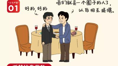 """【严肃换届纪律】图说严肃换届纪律""""十个严禁"""""""