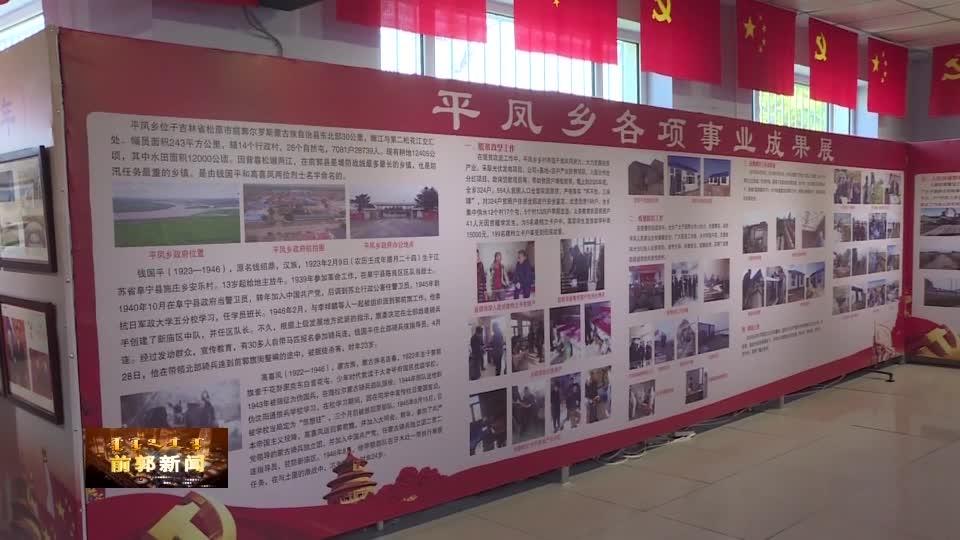 平凤乡建立党史文化展览馆并开展参观学习活动