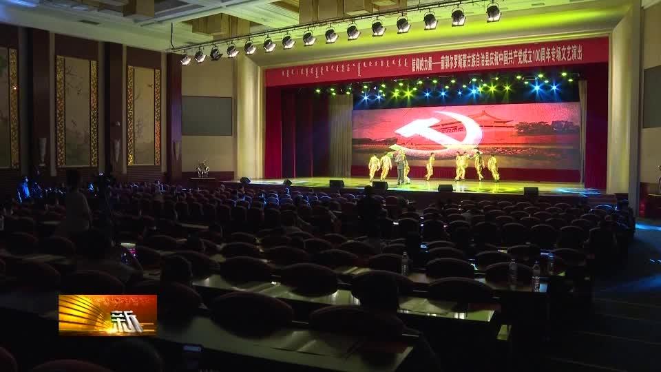 我县举行庆祝中国共产党成立100周年专场文艺演出