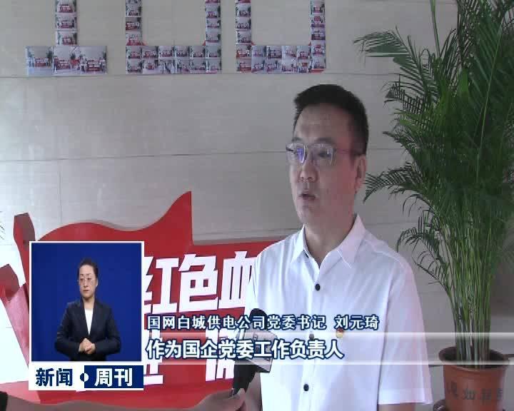 2021.7.4 白城新闻周刊
