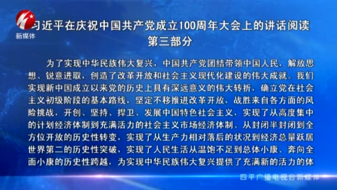 习近平在庆祝中国共产党成立100周年大会上的讲话阅读第三部分